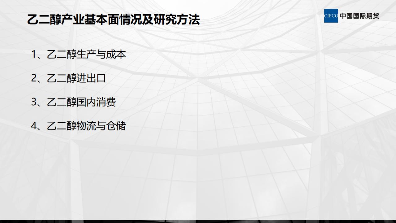 新期货品种--乙二醇(MEG)--上市介绍 02--易胜博研究院 李英杰(1)_02.png