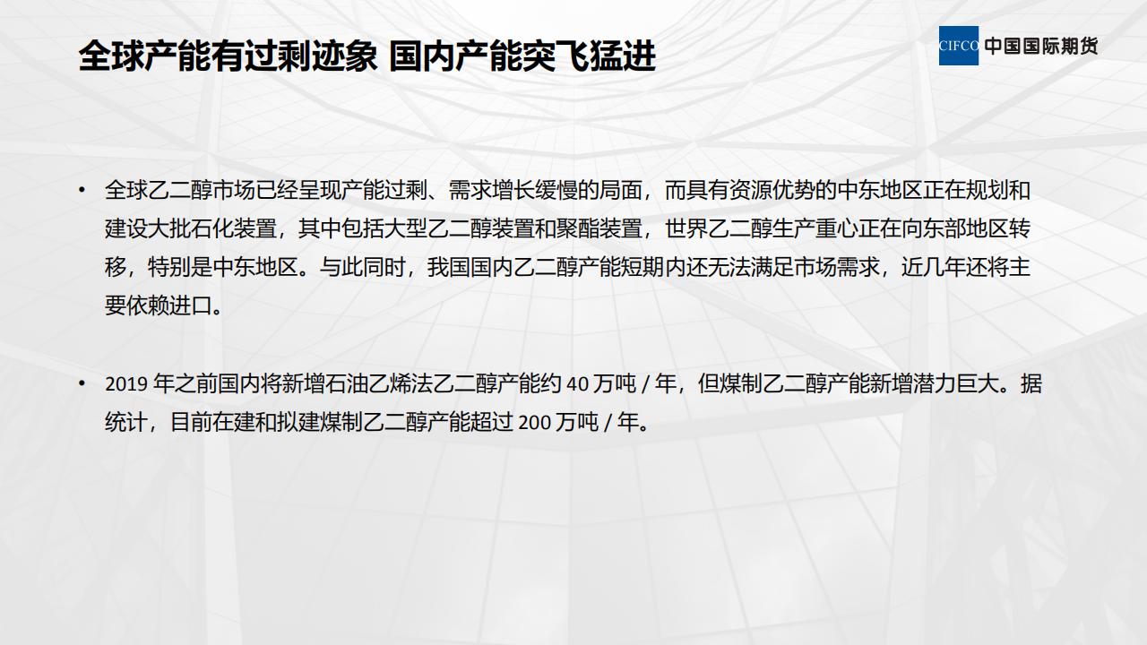 新期货品种--乙二醇(MEG)--上市介绍 02--易胜博研究院 李英杰(1)_04.png