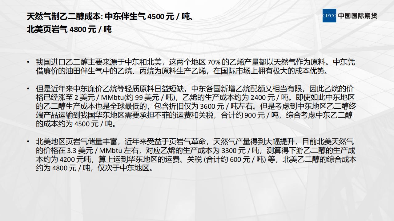 新期货品种--乙二醇(MEG)--上市介绍 02--易胜博研究院 李英杰(1)_09.png