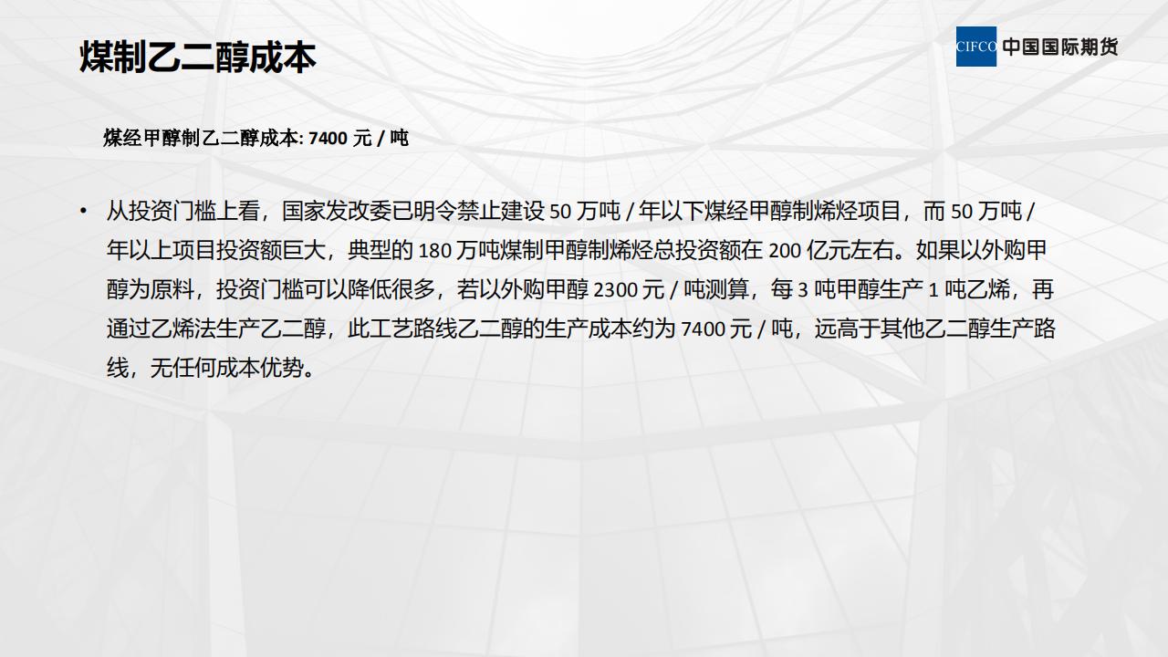 新期货品种--乙二醇(MEG)--上市介绍 02--易胜博研究院 李英杰(1)_10.png