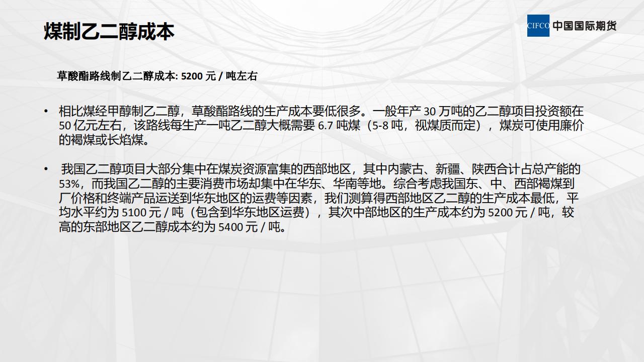 新期货品种--乙二醇(MEG)--上市介绍 02--易胜博研究院 李英杰(1)_11.png