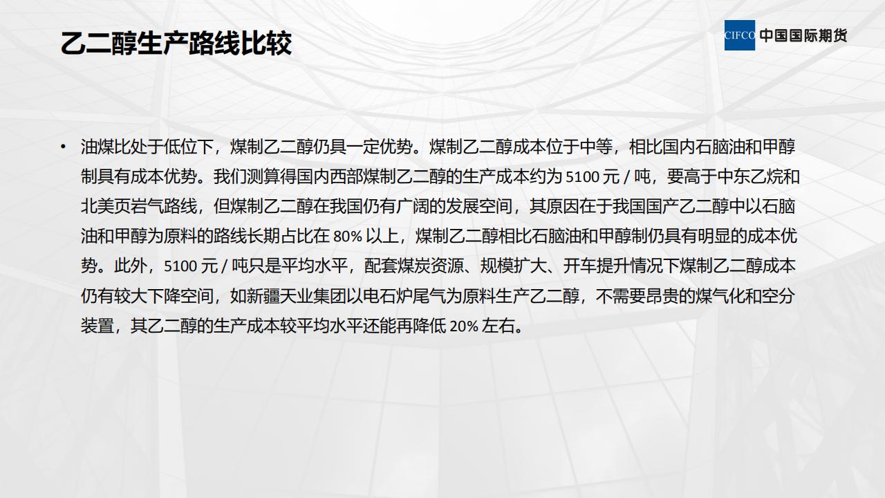 新期货品种--乙二醇(MEG)--上市介绍 02--易胜博研究院 李英杰(1)_12.png