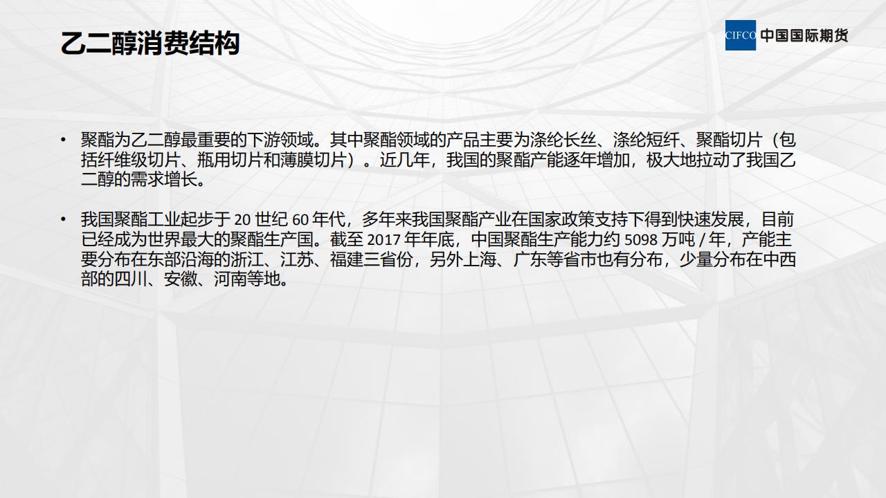 新期货品种--乙二醇(MEG)--上市介绍 02--易胜博研究院 李英杰(1)_20.png