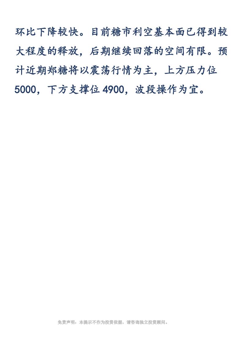【易胜博金策略】-20181130-白糖_01.png