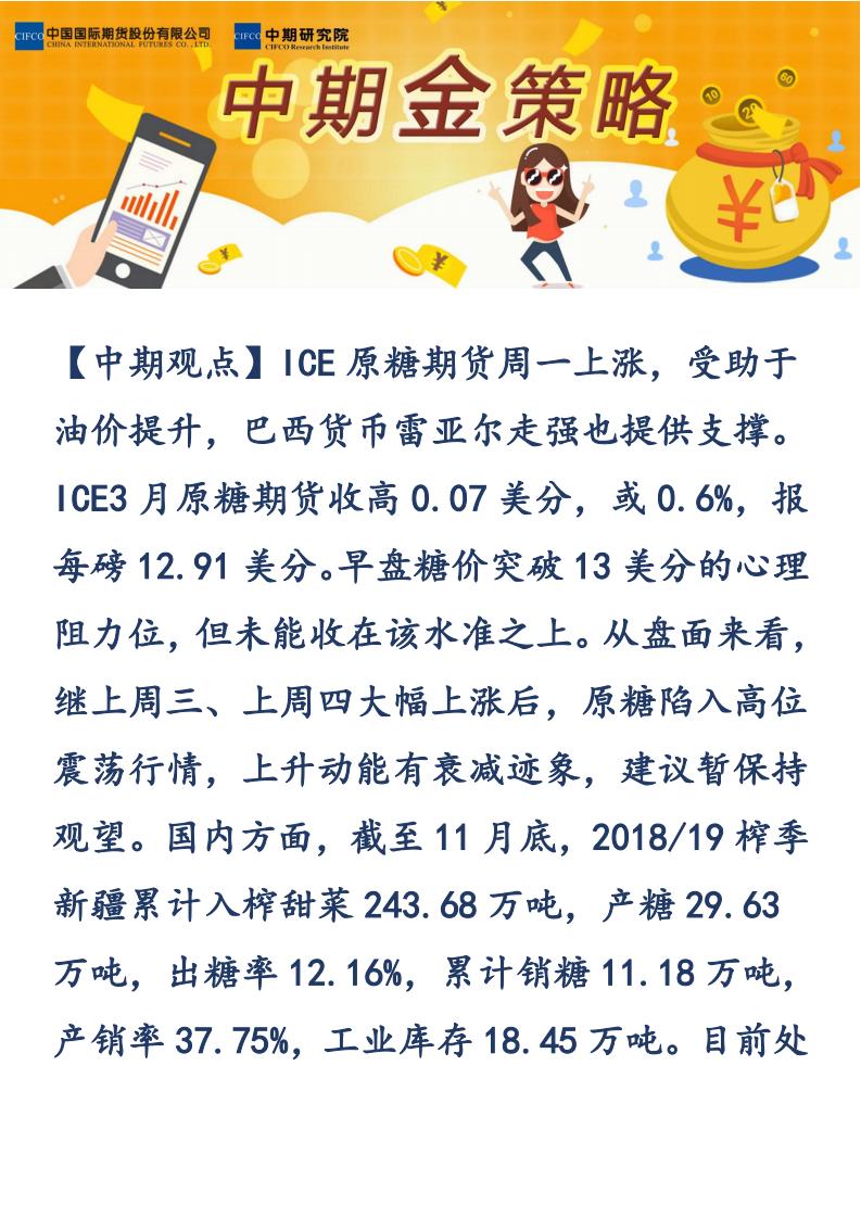 【易胜博金策略】-20181204-白糖_00.png