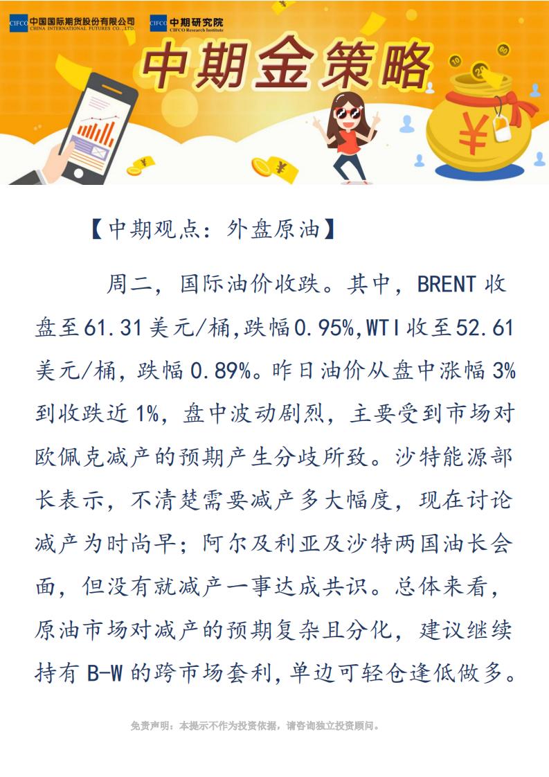 易胜博金策略-外盘原油20181205-暴玲玲_00.png
