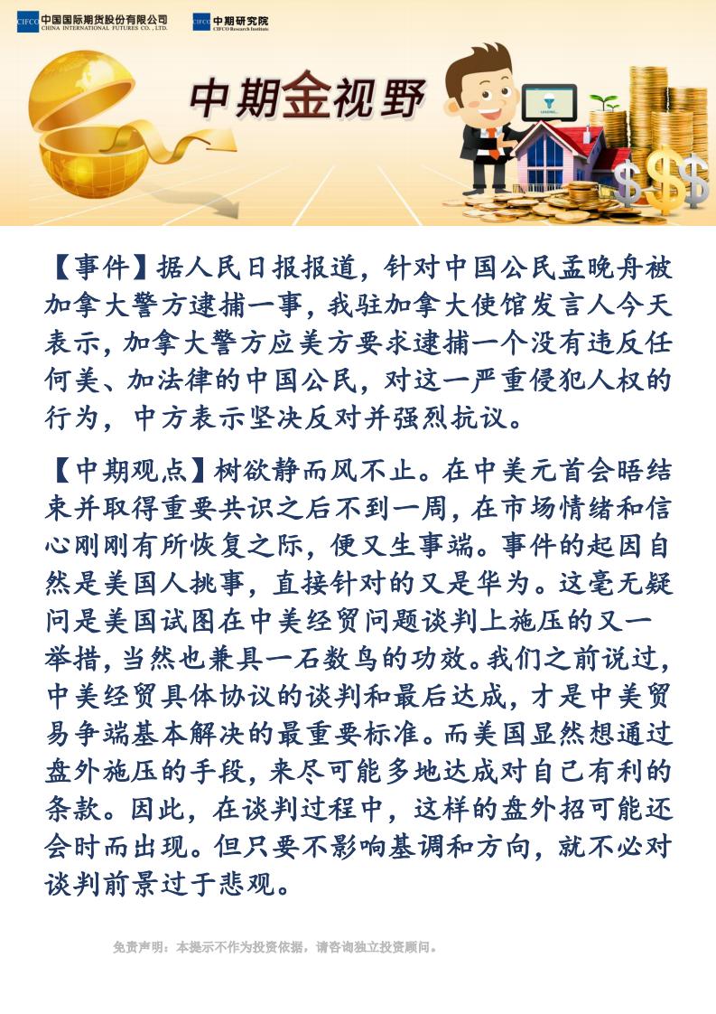 【易胜博金视野】美盘外招华为又中枪,贸易谈判前景不悲观_00.png