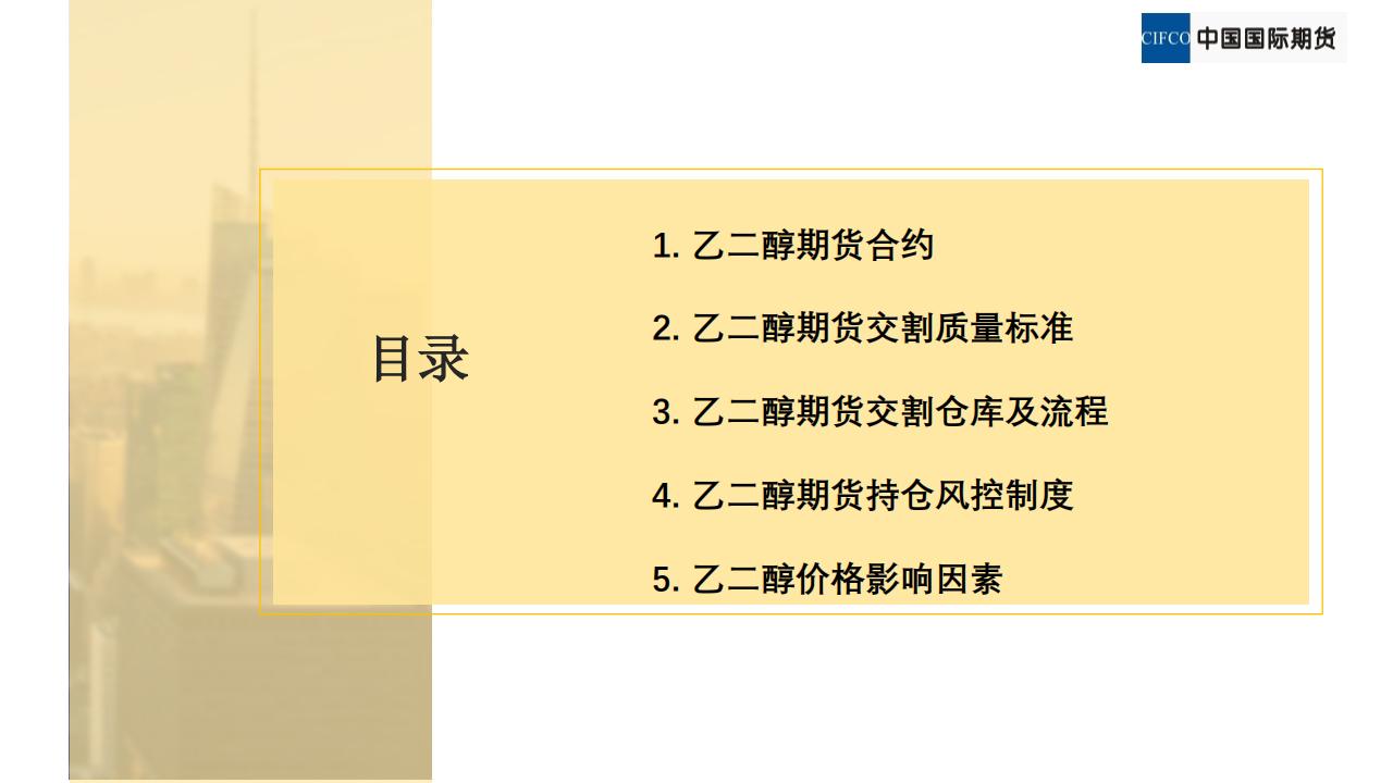 新品种培训系列讲座三:乙二醇期货相关及价格影响因素_01.png