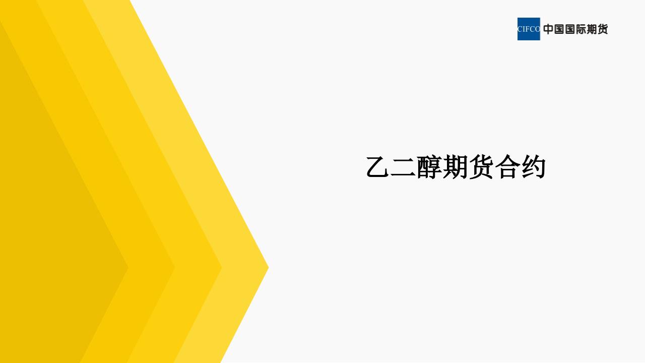 新品种培训系列讲座三:乙二醇期货相关及价格影响因素_02.png