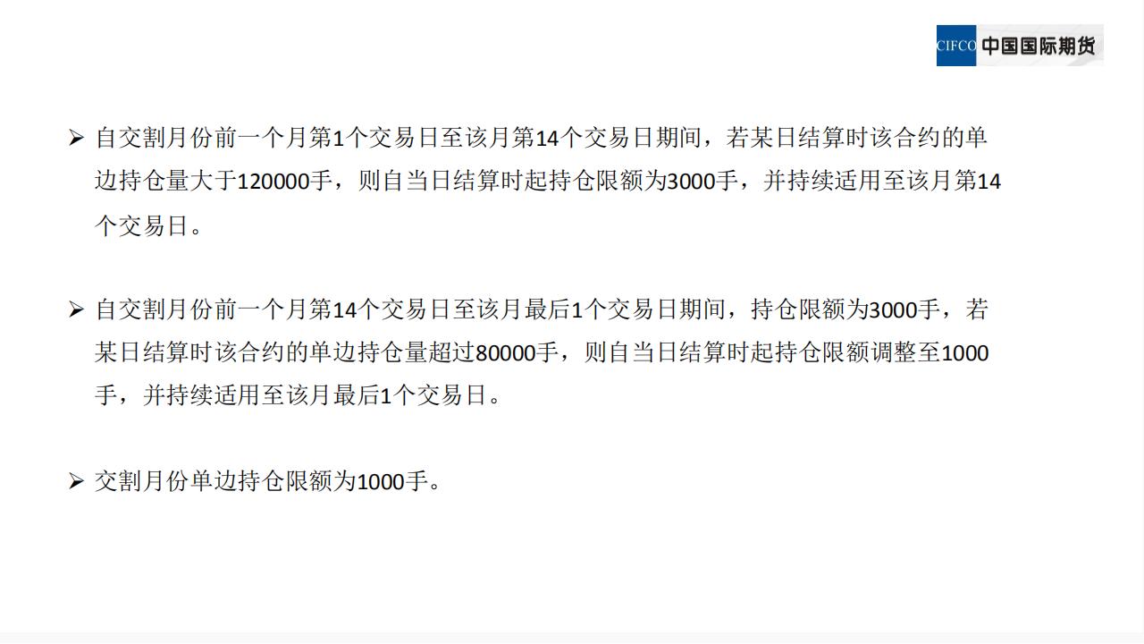 新品种培训系列讲座三:乙二醇期货相关及价格影响因素_19.png