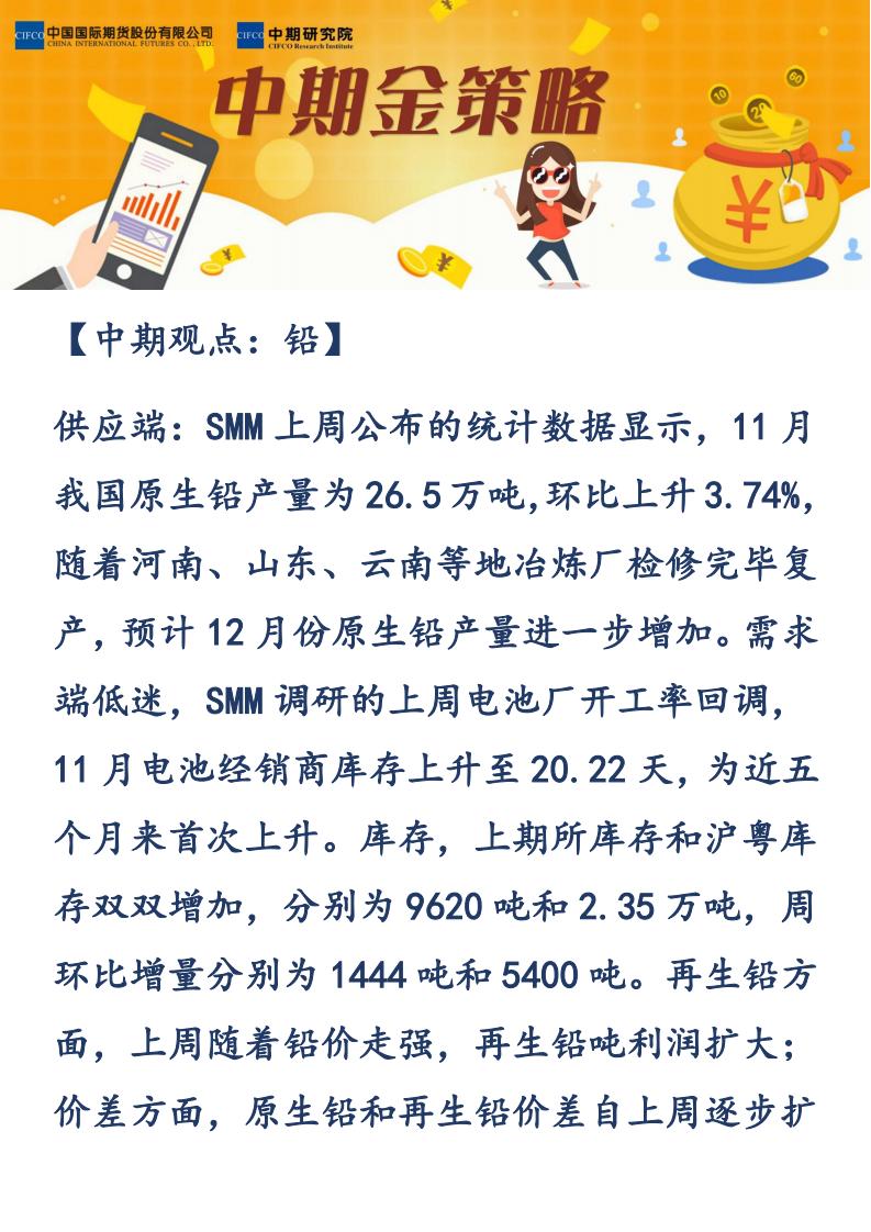 易胜博金策略-有色-20181210_00.png