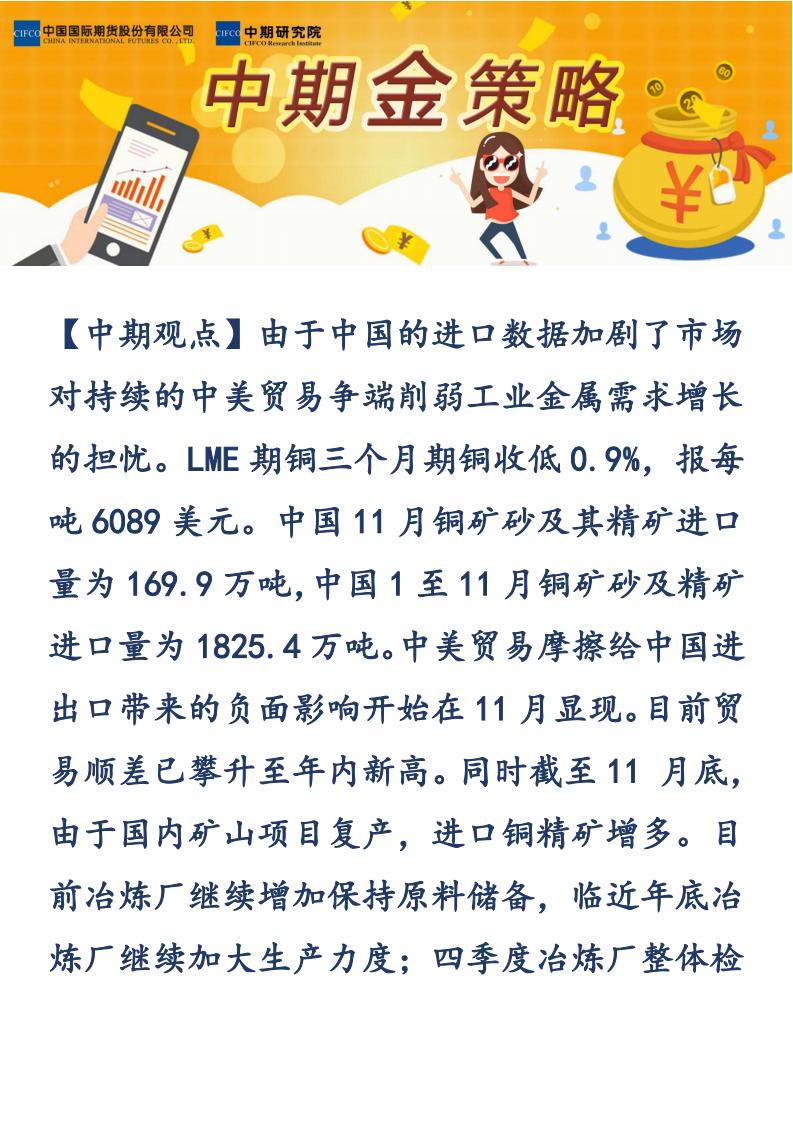 【易胜博金策略】-20181211-沪铜_00.png