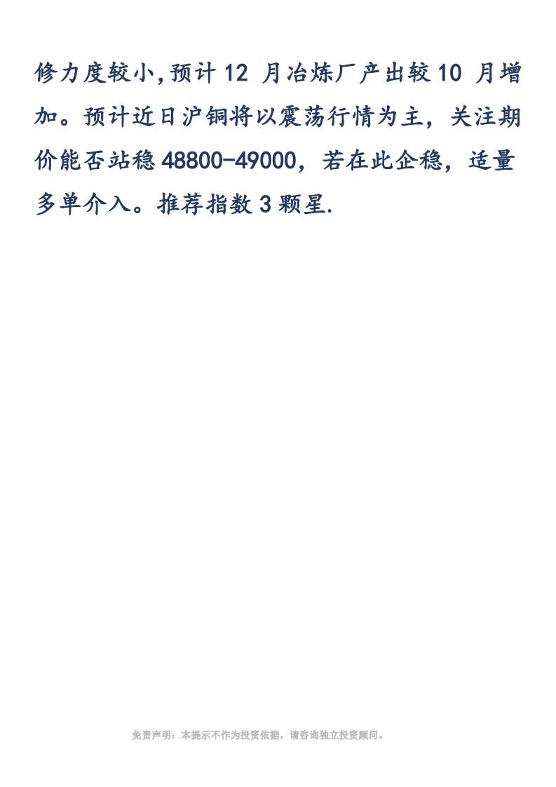 【易胜博金策略】-20181211-沪铜_01.png