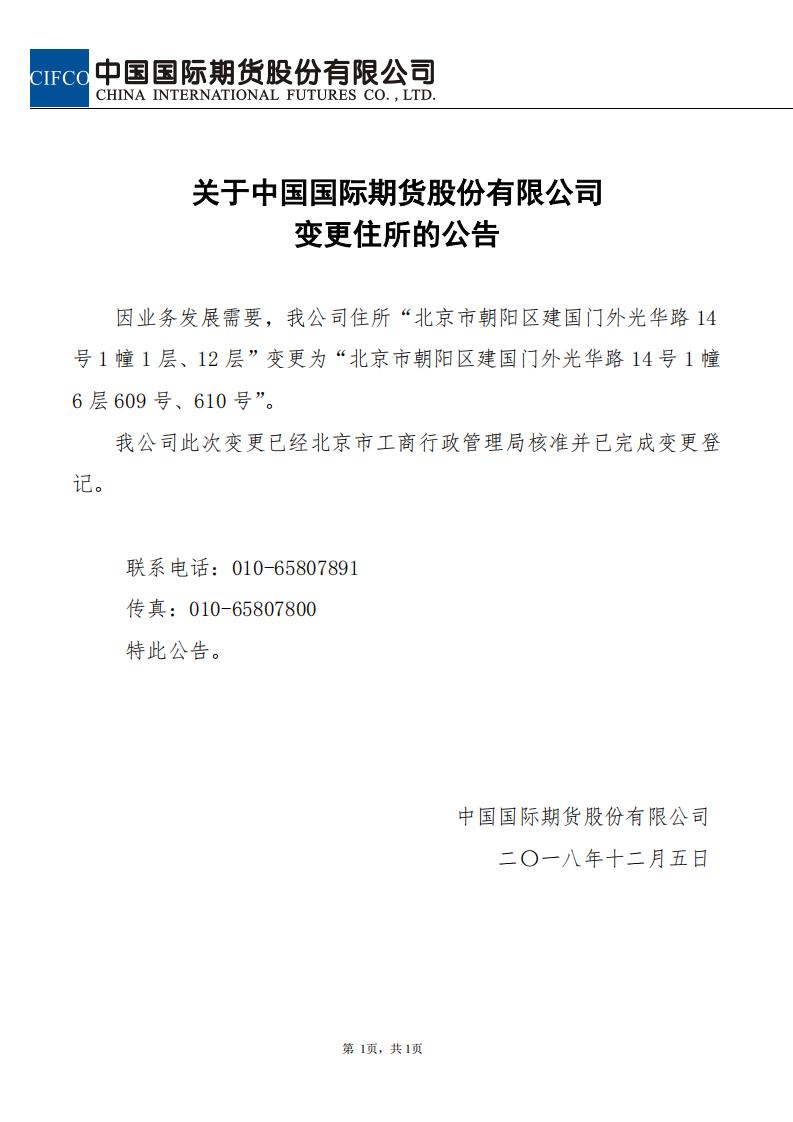 公司住所变更公告-期货日报及公司网站_00.png