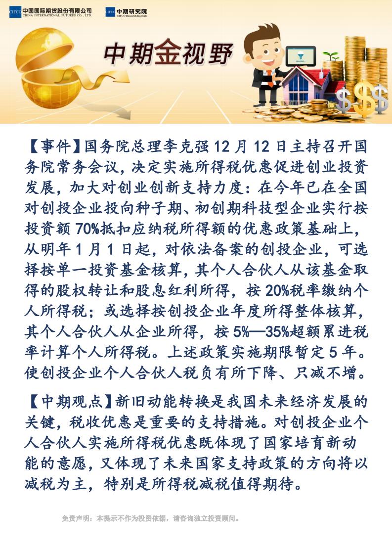 【易胜博金视野】国常会支持创投新政彰显减税方向_00.png
