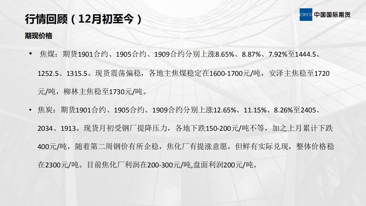 政策预期影响,煤焦震荡偏强-陈岩.pdfx_02.png