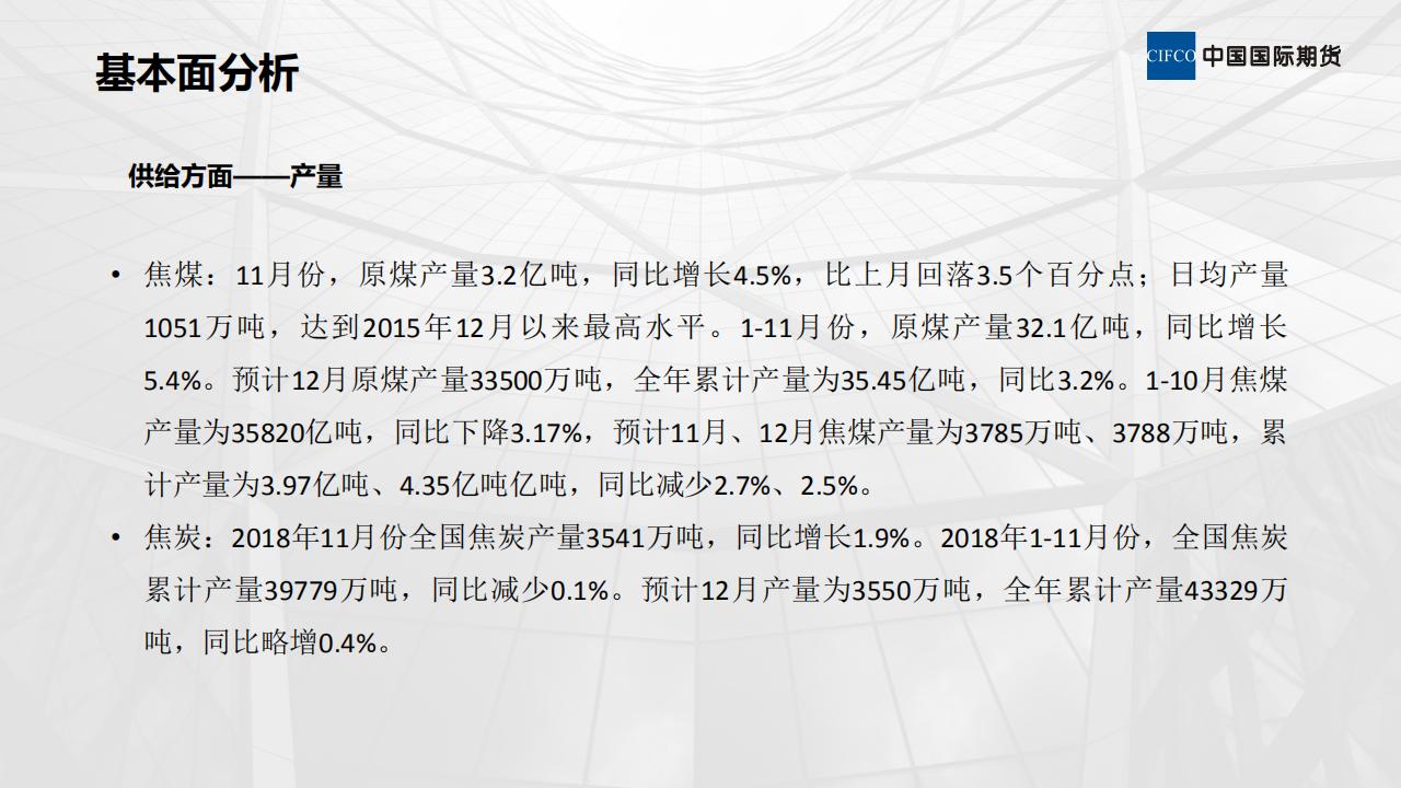 政策预期影响,煤焦震荡偏强-陈岩.pdfx_07.png