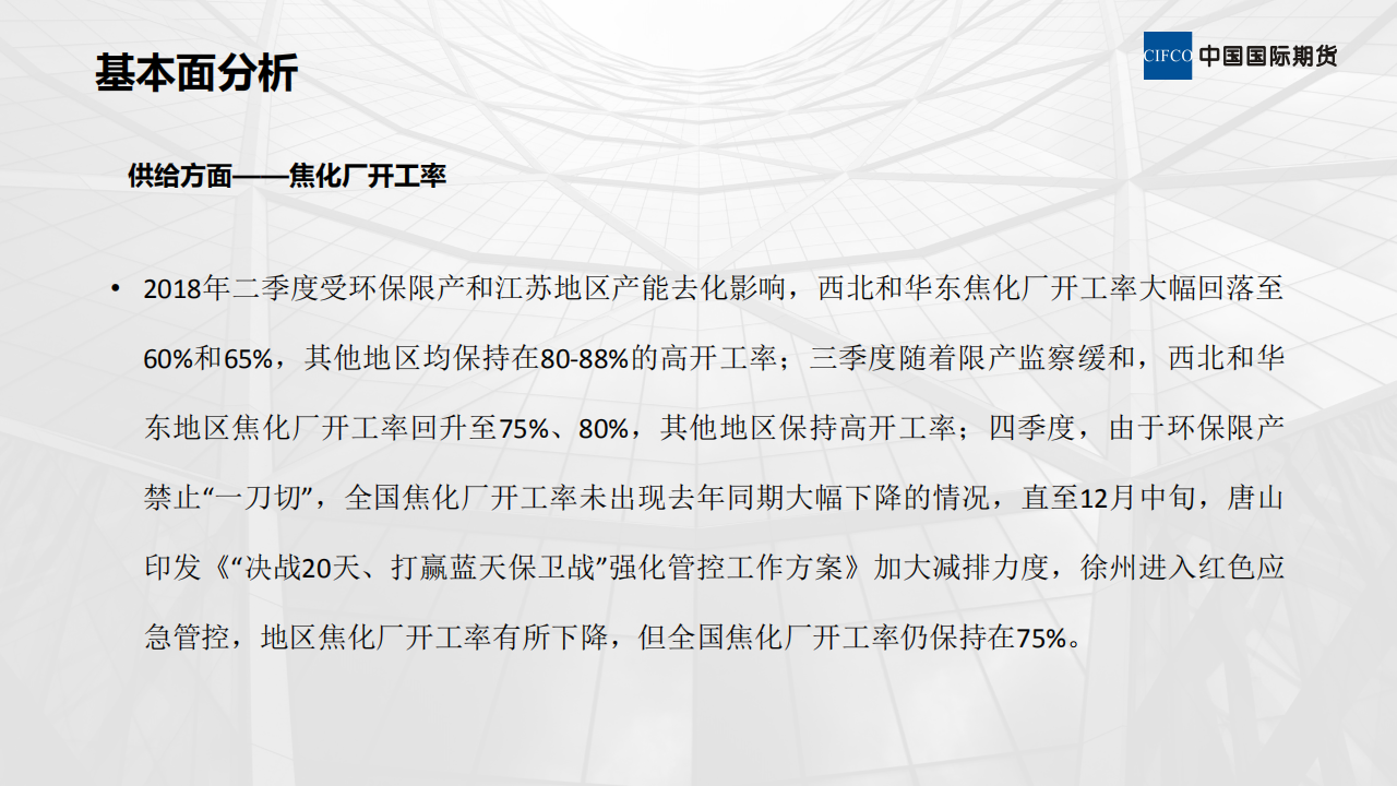政策预期影响,煤焦震荡偏强-陈岩.pdfx_09.png