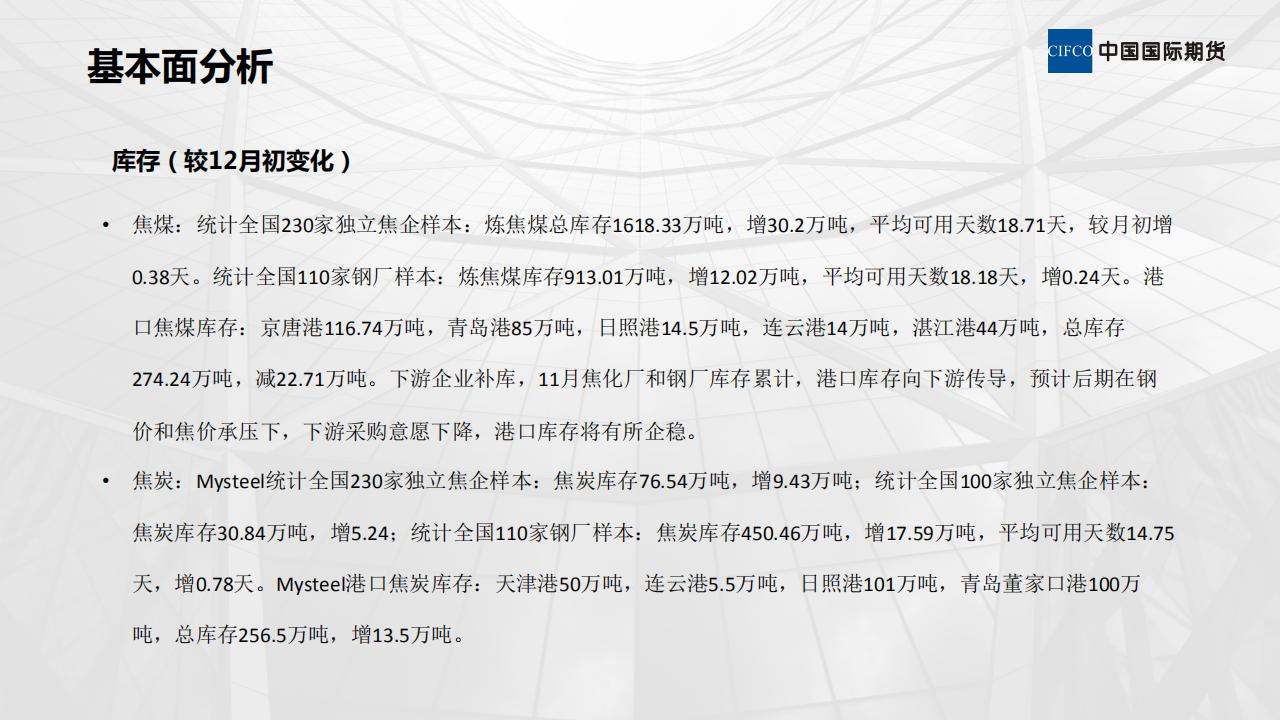 政策预期影响,煤焦震荡偏强-陈岩.pdfx_13.png