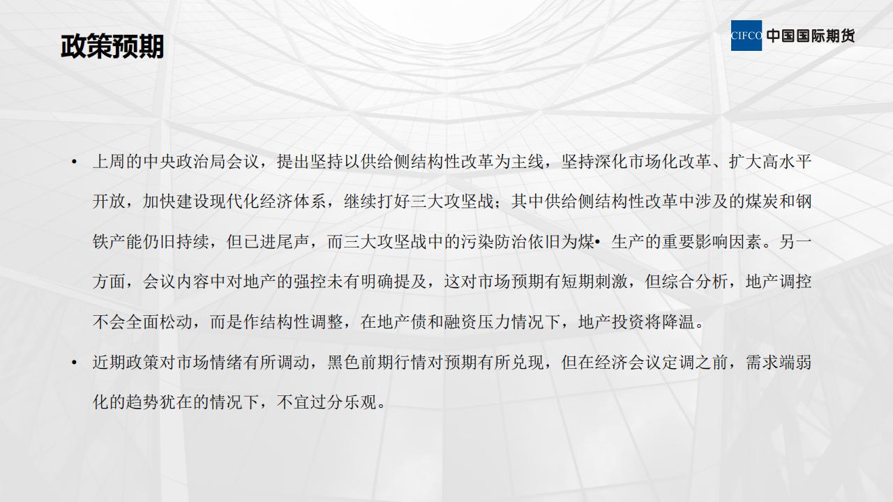 政策预期影响,煤焦震荡偏强-陈岩.pdfx_21.png