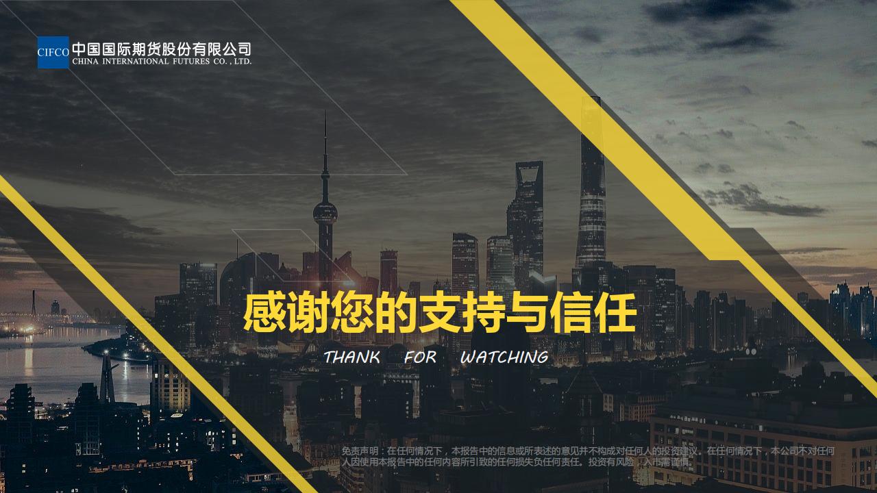 政策预期影响,煤焦震荡偏强-陈岩.pdfx_24.png
