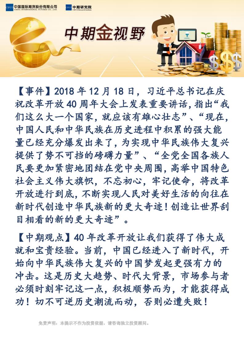 【易胜博金视野】40年伟大成就,向中国梦更强冲击_00.png