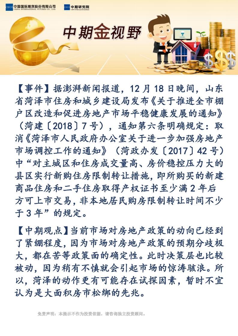 【易胜博金视野】菏泽房市松绑暂不宜认为是大面积松绑先兆_00.png