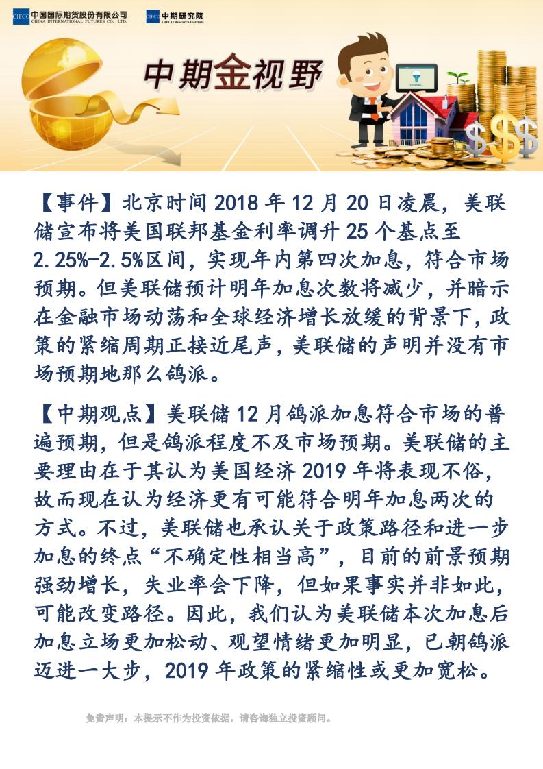 【易胜博金视野】美联储鸽派加息或示明年政策将更宽松_00.png