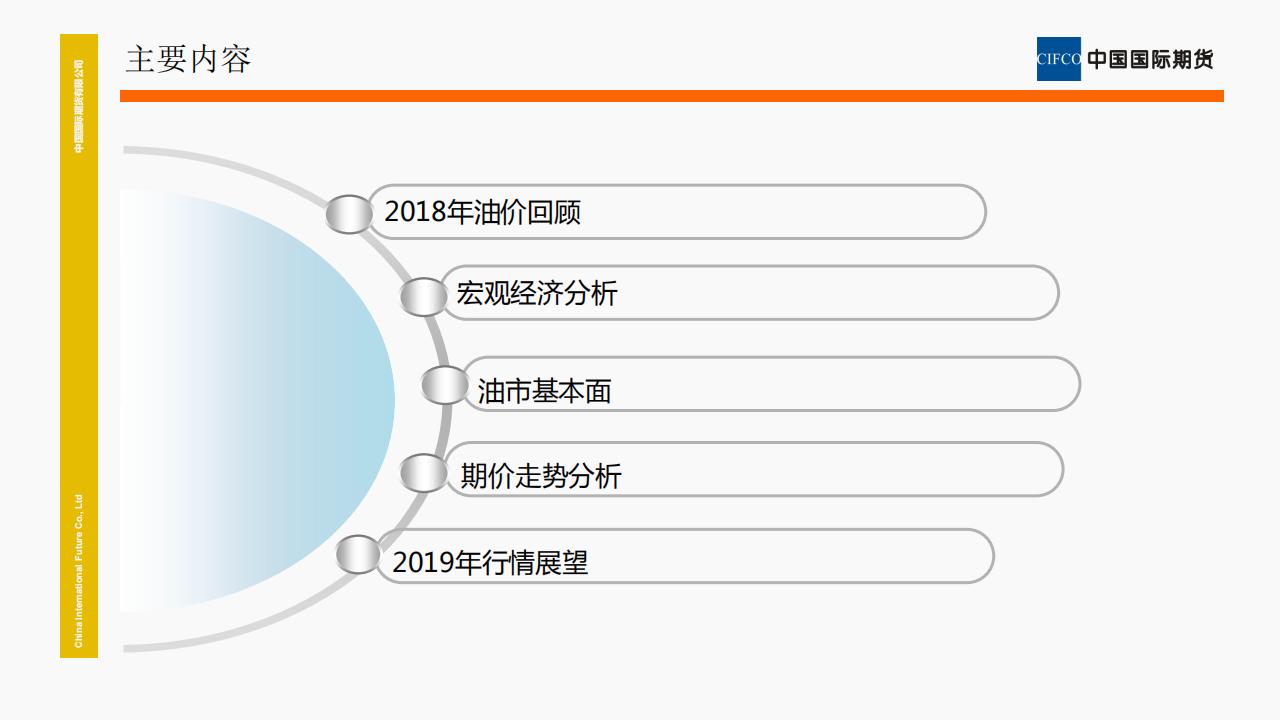 2018.12.20- 再平衡进程中,油价涨跌两难 -暴玲玲_01.png