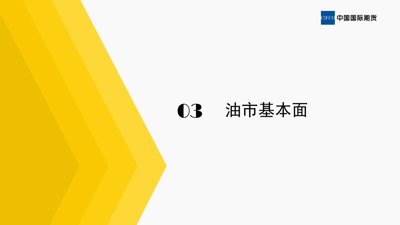 2018.12.20- 再平衡进程中,油价涨跌两难 -暴玲玲_06.png