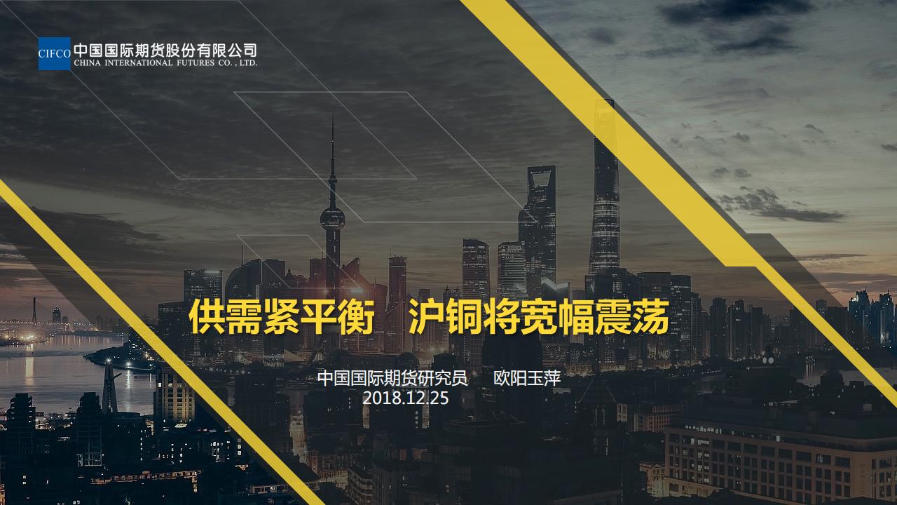 20181225-欧阳玉萍-供需紧平衡 沪铜将宽幅震荡_00.png