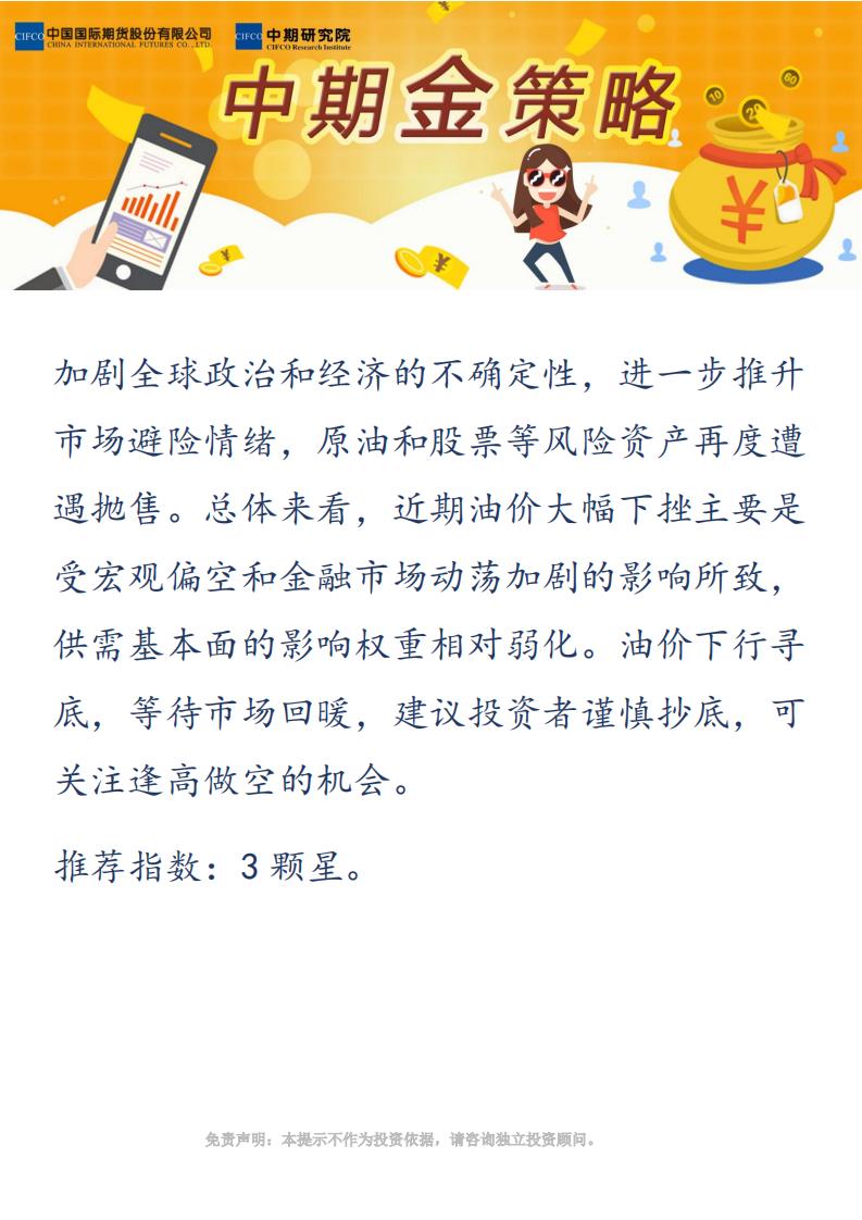 易胜博金策略-外盘原油20181225-暴玲玲_01.png