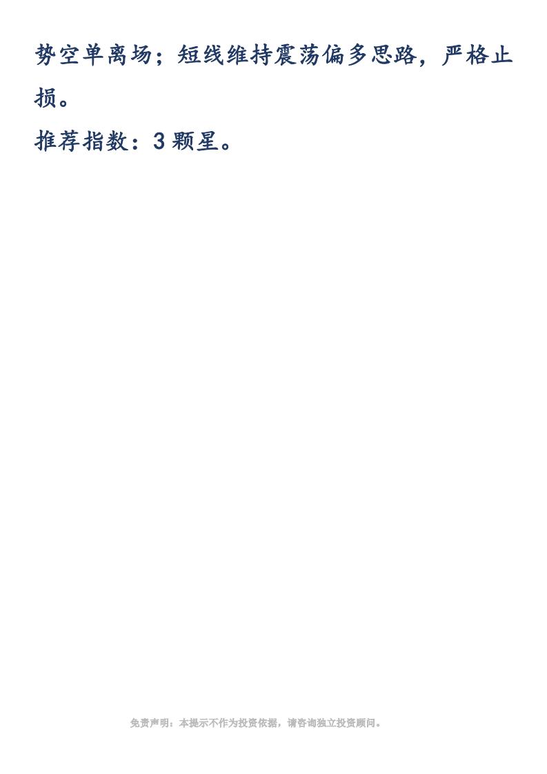 【易胜博金策略】-20181228-甲醇_01.png