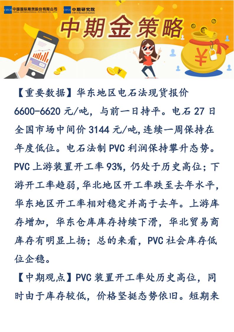 【易胜博金策略】-20181228-PVC_00.png