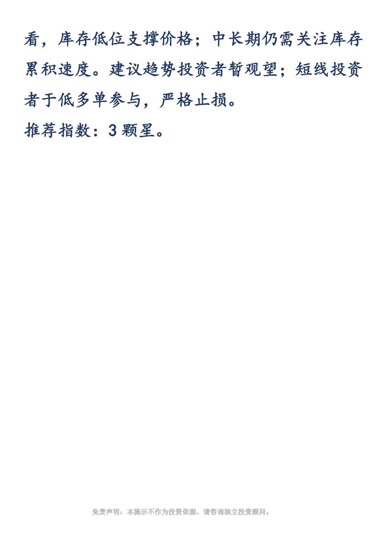 【易胜博金策略】-20181228-PVC_01.png