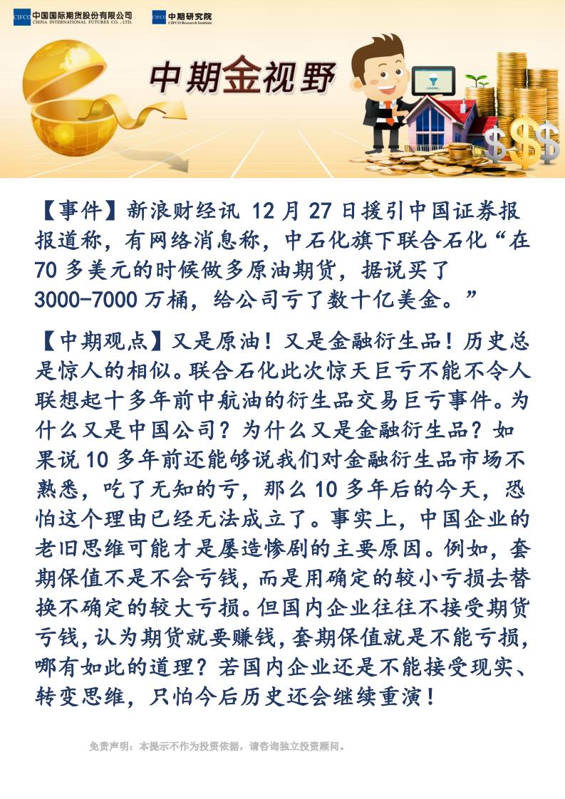 【易胜博金视野】避免金融衍生品巨亏还需企业转变思维_00.png