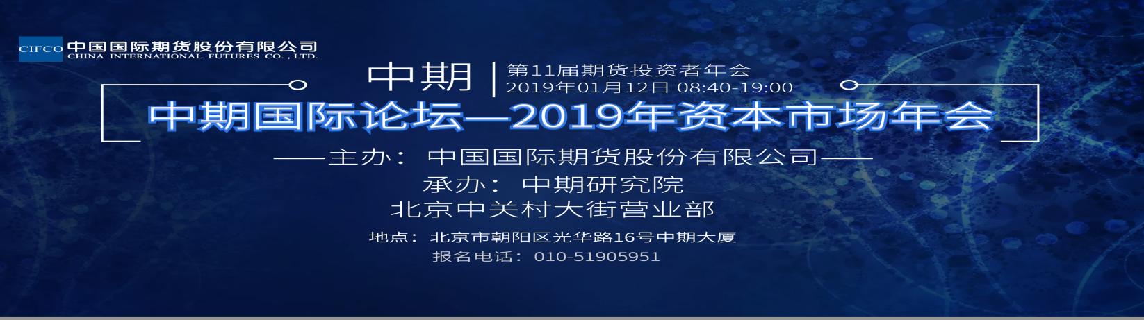 【易胜博国际论坛】2019年资本市场年会