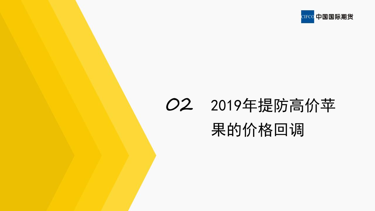 苹果喜提漫漫跌势,推荐卖近买远套利-20190103-晨会_06.png