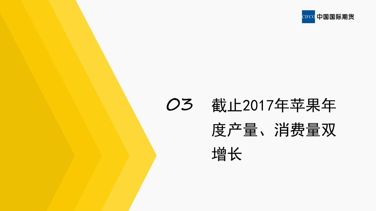苹果喜提漫漫跌势,推荐卖近买远套利-20190103-晨会_09.png