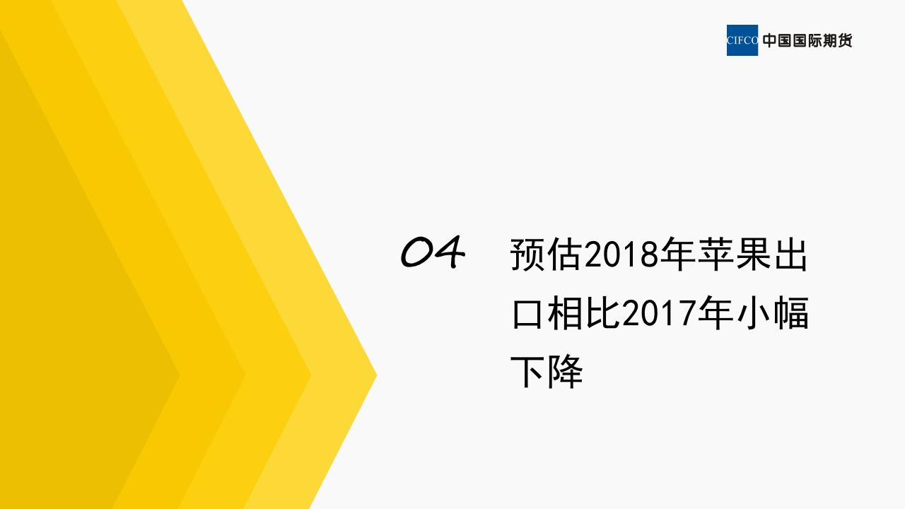 苹果喜提漫漫跌势,推荐卖近买远套利-20190103-晨会_11.png