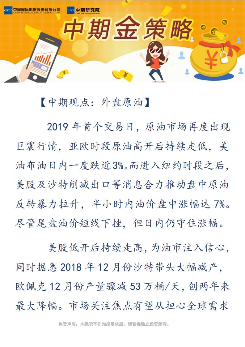 易胜博金策略-原油20190103-暴玲玲_00.png
