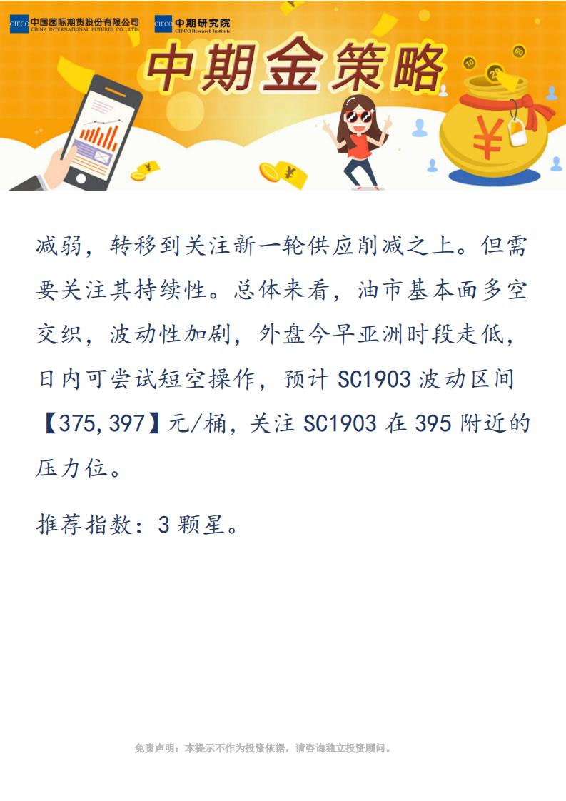 易胜博金策略-原油20190103-暴玲玲_01.png