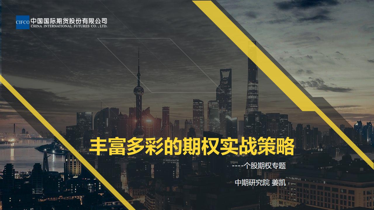 期权实战策略及2019年期权策略解读_00.png