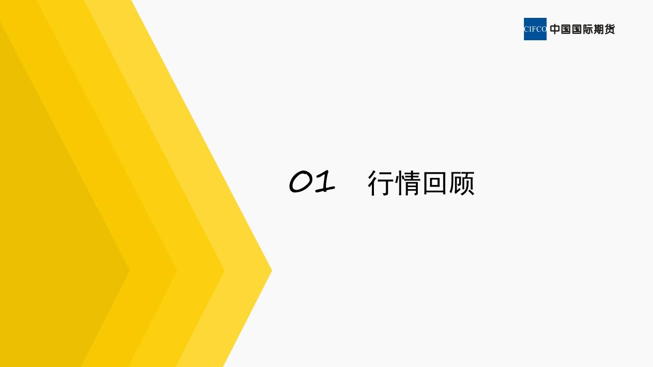 煤焦近期情况和后期展望-陈岩_01.png