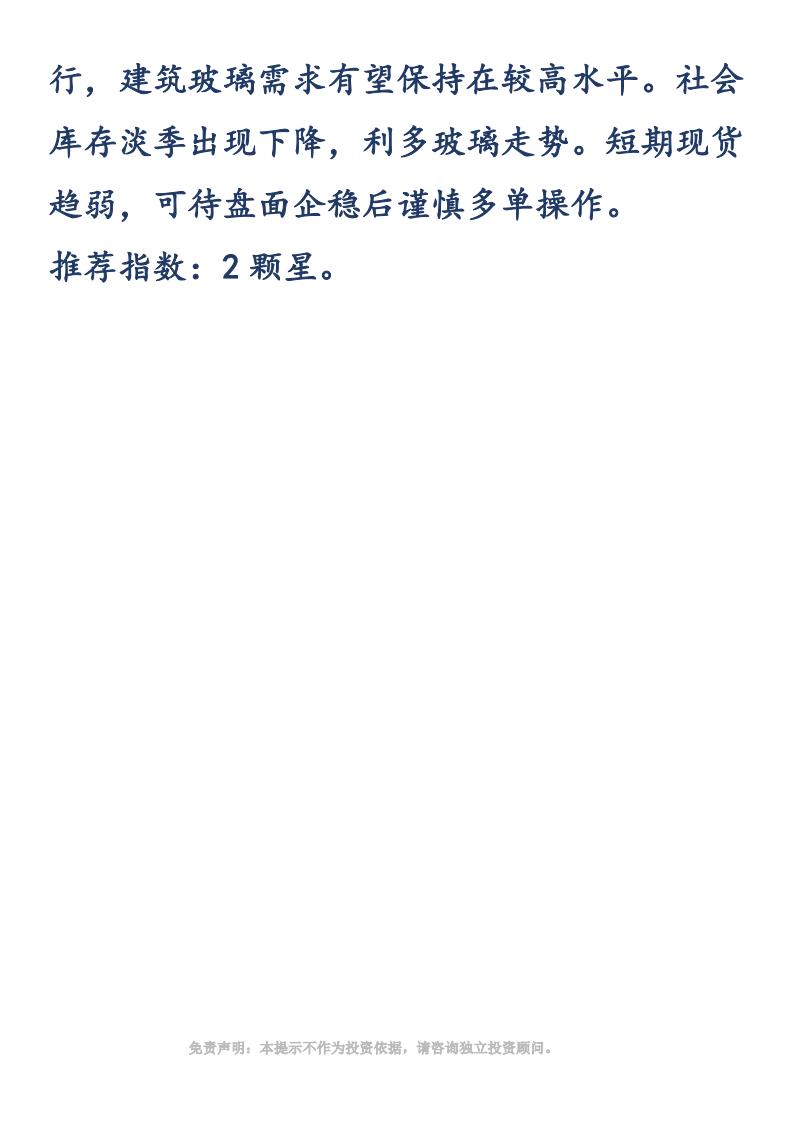 【易胜博金策略】-20190110-玻璃_01.png