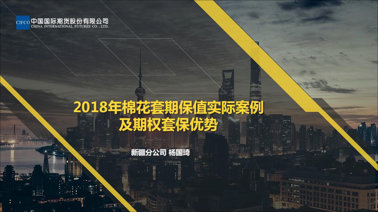 晨会2019.1.11:新疆地区2018年套期保值实际案例及期权套保优势_00.png
