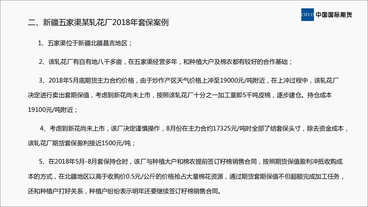晨会2019.1.11:新疆地区2018年套期保值实际案例及期权套保优势_03.png