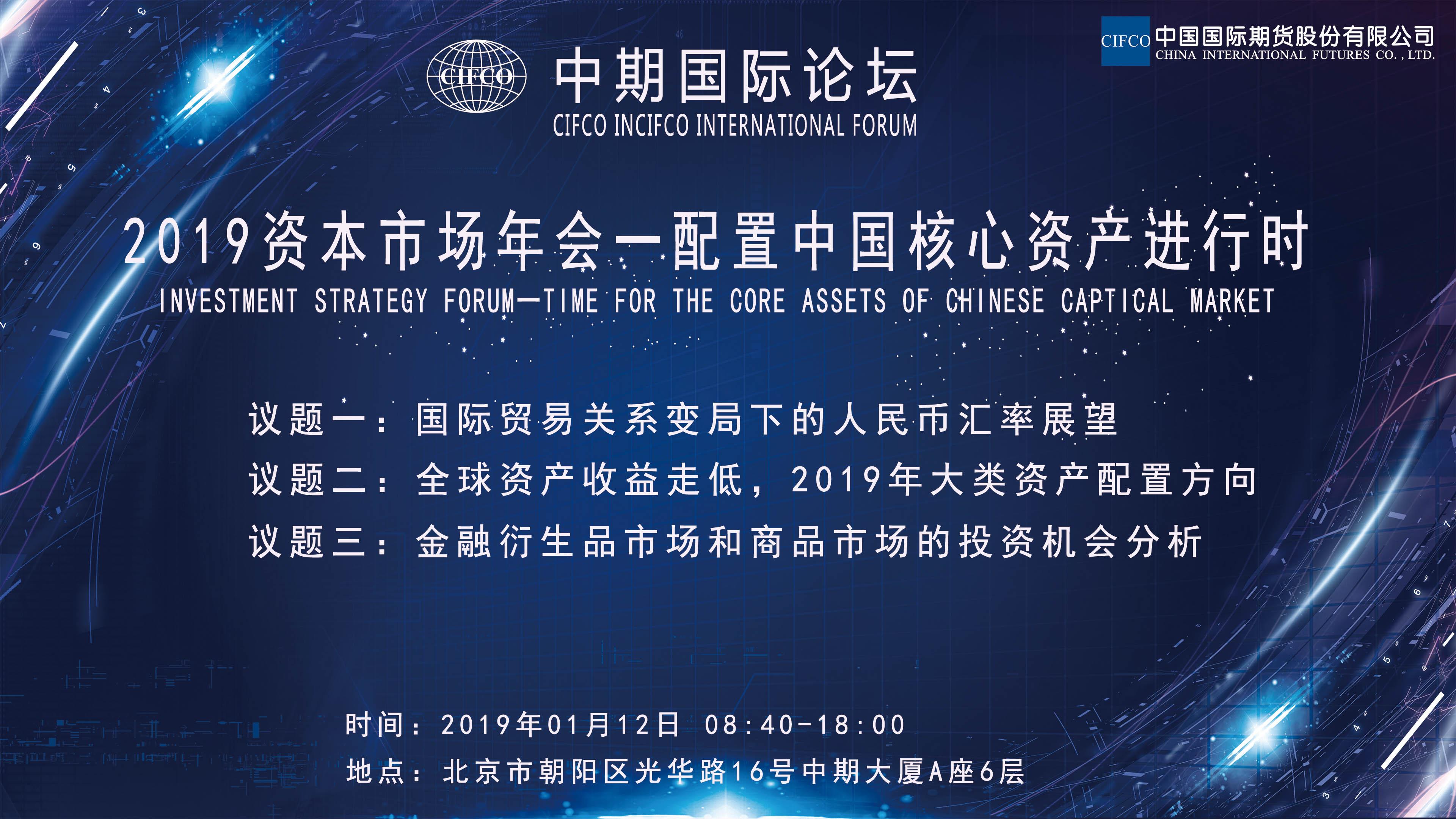 【易胜博国际论坛】2019年资本市场年度策略会在京隆重召开