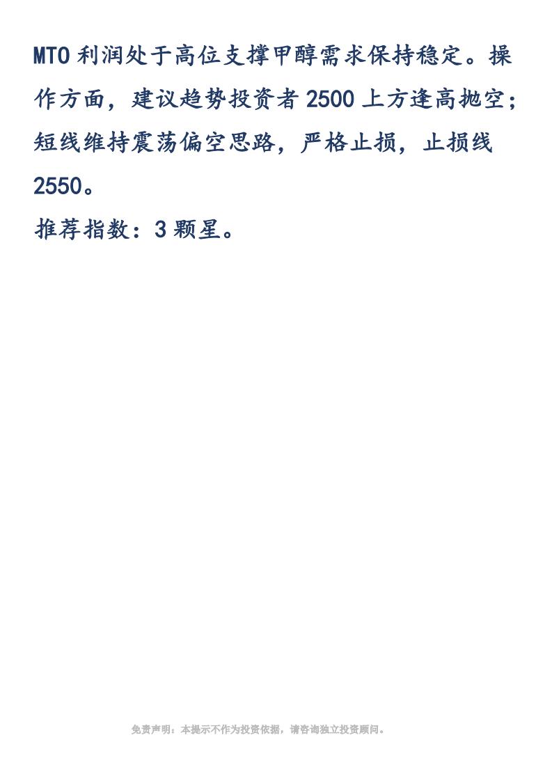 【易胜博金策略】-20190115-甲醇_01.png