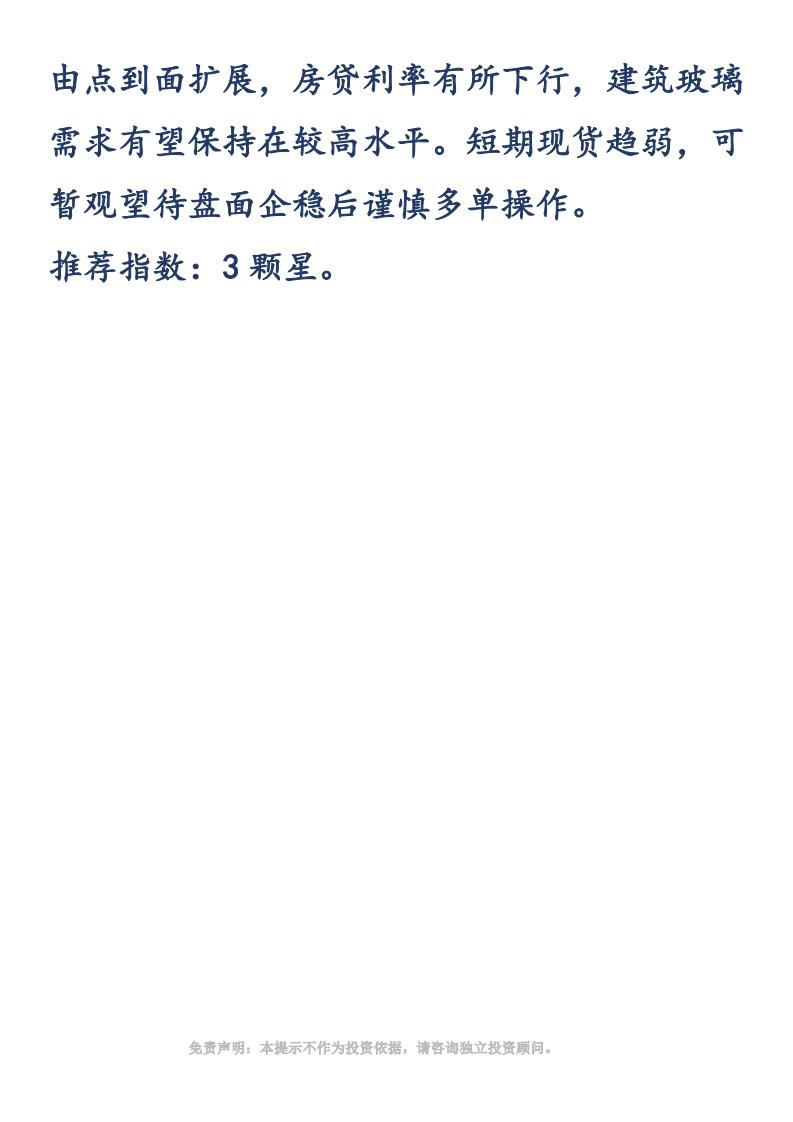 【易胜博金策略】-20190117-玻璃_01.png